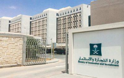 """""""التجارة"""" تحقق جائزة التميز الحكومي العربي كأفضل وزارة عربية"""