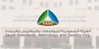 """المواصفات السعودية تطلق خدمة المنتجات غير التجارية في منصة """"سابر"""""""