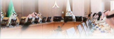 جامعة حفرالباطن تقر أول برنامج في مرحلة الدكتوراة