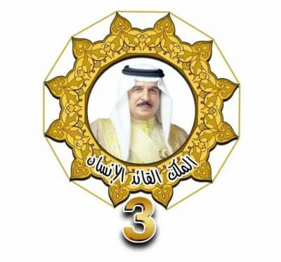 """""""البحرين"""".. ملتقى """"الملك القائد الإنسان"""" ينطلق في """"12"""" ديسمبر المقبل"""
