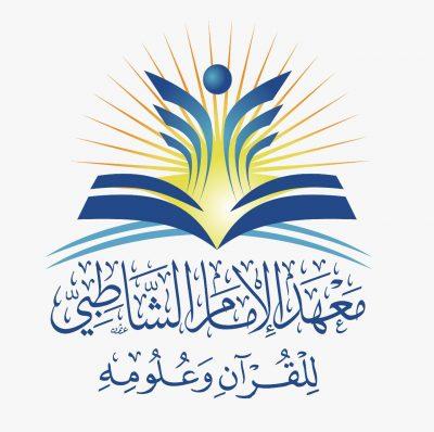 معهد الإمام الشاطبي بجدة يتوج طالبتين في ختمة القراءات العشر الصغرى والكبرى