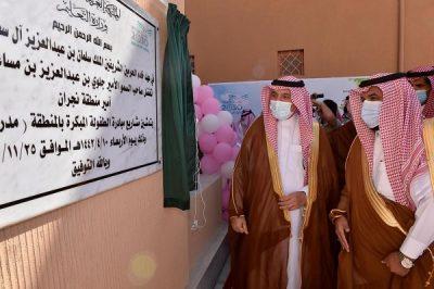 سمو أمير نجران يدشن مشروعات الطفولة المبكرة بالمنطقة