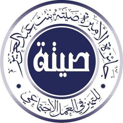 تعليم الرياض يعلن فتح الترشيح لجائزة الأميرة صيتة بنت عبدالعزيز للتميز