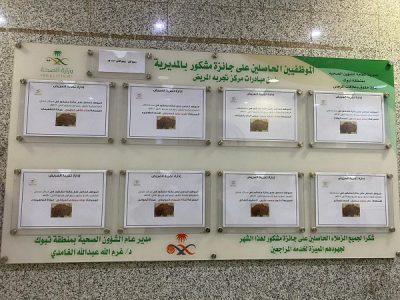 صحة تبوك تكرم موظفيها الحاصلين على جائزة مشكور