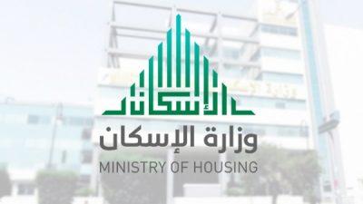 """""""الإسكان"""": استفادة مليون أسرة من خيارات برنامج """"سكني"""" حتى 2020"""