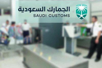 """الجمارك تؤكد ضرورة التزام المسافرين بإجراءات """"الإقرار"""""""