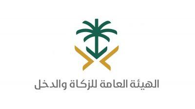 """""""الزكاة والدخل"""" تمثل المملكة في منتدى إدارة الضريبة بمشاركة 53 دولة"""