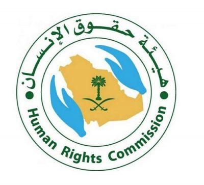 """""""حقوق الإنسان"""": أنظمة المملكة كفلت الحق في العمل وعززته"""