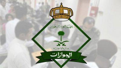 «الجوازات السعودية»: تجديد هوية مقيم شرط لإلغاء تأشيرة الخروج النهائي