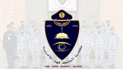 """""""الداخلية"""" تعلن نتائج قبول برنامج بكالوريوس العلوم الأمنية من حملة الثانوية العامة بكلية الملك فهد الأمنية"""