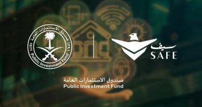 """""""صندوق الاستثمارات العامة"""" يعلن إطلاق الشركة الوطنية للخدمات الأمنية """"سيف"""""""
