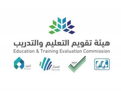 المملكة تحقق ارتفاعًا في نتائج تحصيل الطلبة في اختبار «TIMSS» لعام 2019