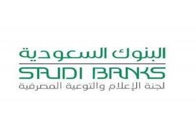 «البنوك السعودية» تحذر من تحويل الأموال لـ«مجهولين»: غسل أموال