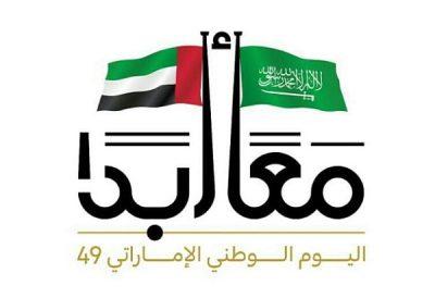 السعودية تطلق شعار معاً أبداً .. لمشاركة الإمارات بالعيد الوطني