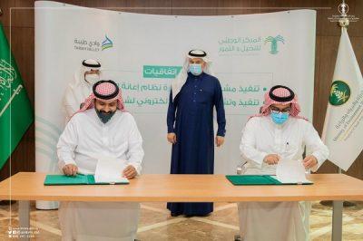 البيئة توقع عقد تنفيذ مشاريع تقنية الرفع من كفاءة تقديم الخدمات للمستفيدين