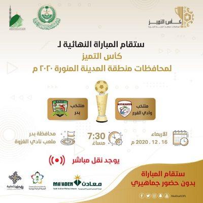 محافظة بدر تشهد ختام كأس التميز للمحافظات بمنطقة المدينة المنورة