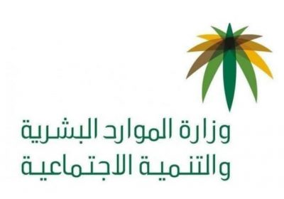 الموارد البشرية : توظيف 115 ألف سعودي