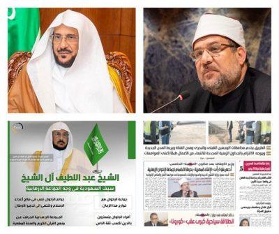 وزير الأوقاف المصري ينوه بجهود وزير الشؤون الإسلامية السعودي في التصدي للجماعات المتطرفة