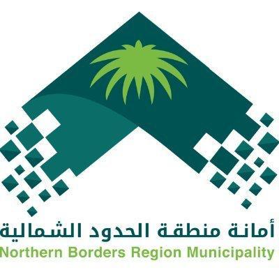 أمانة منطقة الحدود الشمالية تستعرض تقريرها الشهري لأبرز الخدمات البلدية المقدمة بالمنطقة