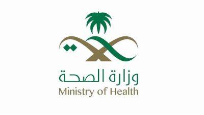 """وزارة الصحة توفر """"2821"""" وظيفة صحية وهندسية وتقنية بجميع مناطق المملكة"""