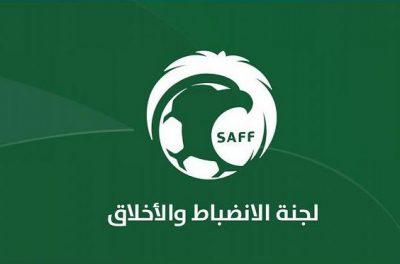 لجنة الانضباط والأخلاق بالاتحاد السعودي لكرة القدم تصدر خمسة قرارات