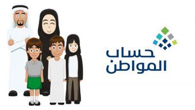 حساب المواطن: احتساب دخل جميع التابعين ضمن مجموع دخل الأسرة
