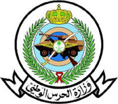 وزارة الحرس الوطني تدعو الخريجين والخريجات لشغل 86 وظيفة