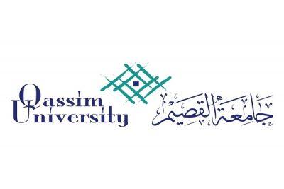 جامعة القصيم تُعلن عن توفر عدد من الوظائف الأكاديمية الشاغرة