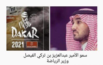 وزير الرياضة : رالي داكار السعودية 2021 كشفت حماس المتسابقين مع مشاهد لطبيعة بلادنا وتضاريسها الخلابة