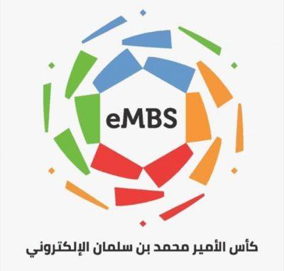 انطلاق دوري كأس الأمير محمد بن سلمان الإلكتروني السبت المقبل