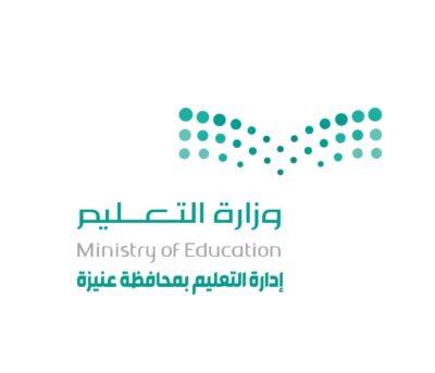 تعليم عنيزة تعقد برنامجًا لتأهيل قيادات الصف الثاني من شاغلات الوظائف الإدارية