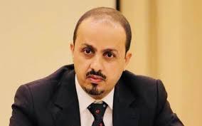 وزير الإعلام اليمني: ضبط شحنات أسلحة من قبل البحرية الأمريكية تأكيد على استمرار النظام الإيراني في تزويد الحوثيين بالسلاح