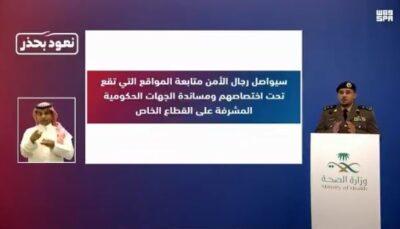 متحدث «الداخلية»: يجب ارتداء الكمامة عند التوقف في نقاط التفتيش