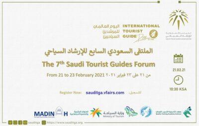 إنطلاق الملتقى السعودي السابع للإرشاد السياحي … غداً الأحد