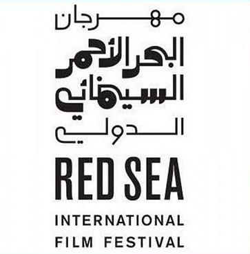 مهرجان البحر الأحمر السينمائي الدولي يعلن موعد إطلاق دورته الافتتاحية لعام 2021