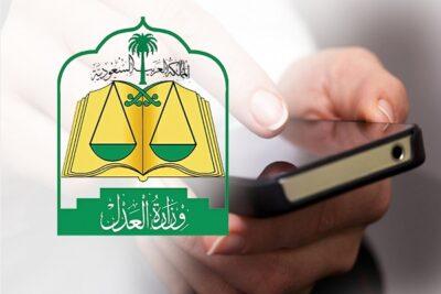 العدل: تطبيق توكلنا وموعد مسبق شرطان لدخول المحاكم