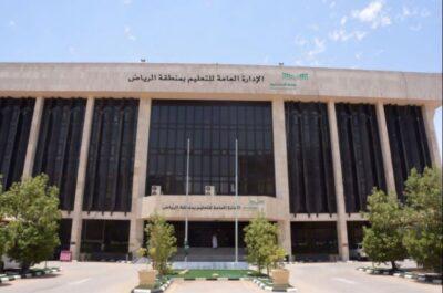 """""""858"""" مستفيدا في اللقاء التعريفي بالاستراتيجية الوطنية للجودة والتميز المؤسسي بتعليم الرياض"""