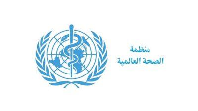 الصحة العالمية تعلن انخفاض عدد وفيات فيروس كورونا بنسبة 20%