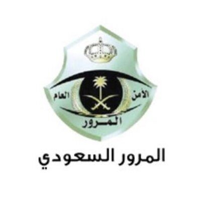 «المرور السعودي» يجدِّد التذكير بإلزامية استخدام الركاب لأحزمة الأمان