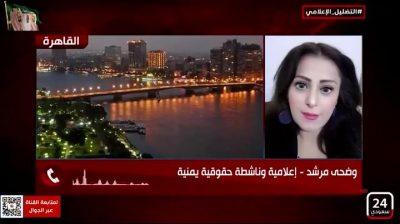 ناشطة حقوقية:  ميليشيا الحوثي حركة عقائدية أيديولوجية إرهابية لا تختلف عن داعش والقاعدة