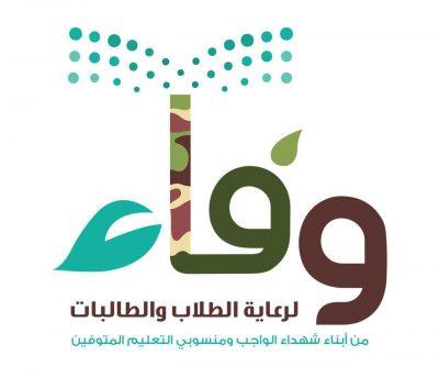 225 طالباً وطالبة يستفيدون من مبادرات مكتب وفاء بتعليم تبوك