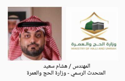 المهندس هشام سعيد متحدثاً رسمياً لوزارة الحج والعمرة
