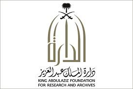 سلسلة محاضرات تاريخية تقيمها دارة  الملك عبد العزيز يوم غدا