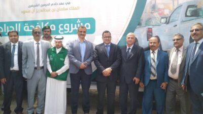 تدشين برنامج مشروع مكافحة الجراد الصحراوي المقدم من البرنامج السعودي لتنمية وإعمار اليمن