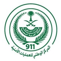 إعلان نتائج القبول المبدئي للمركز الوطني للعمليات الأمنية 911 للوظائف العسكرية