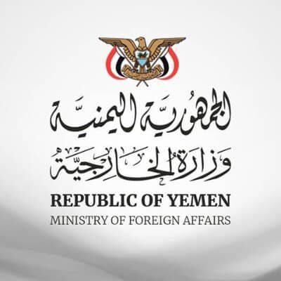 الخارجية اليمنية: الحرب العبثية التي تشنها مليشيا الحوثي زعزعت أمن واستقرار المنطقة