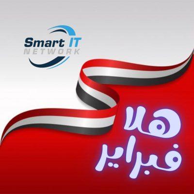 """لأول مرة .. """"Smart IT Network"""" تطلق مهرجان «هلا فبراير» التكنولوجي في مصر"""