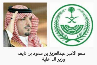 """""""وزير الداخلية"""" يدشن البطاقة الإلكترونية لهوية مقيم على تطبيق أبشر"""