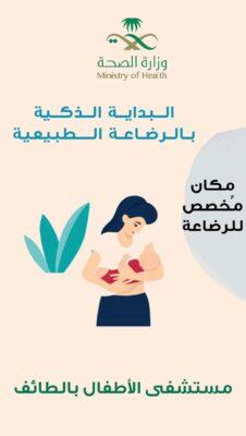 تدشين عيادة الرضاعة الطبيعية بمستشفى الأطفال بالطائف