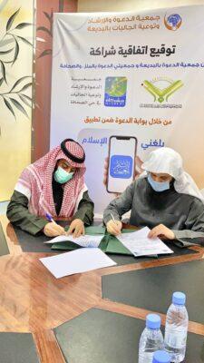 """"""" تطبيق بلغني الإسلام"""" يجمع جهود 3 جمعيات دعوية في الرياض لخدمة غير المسلمين"""